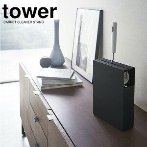 tower カーペットクリーナースタンド コロコロスタンド コロコロ収納 BLACK ブラック 山崎実業