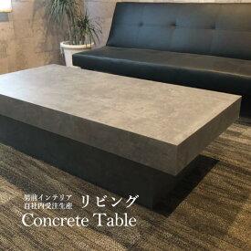 センターテーブル 長方形 コンクリ コンクリート調 テーブル ローテーブル リビングテーブル 二人用 三人用 四人用 高級感 ハンドメイド 日本製 国産 職人手作り 北欧 カラバリ29種類