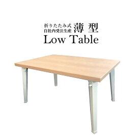 ローテーブル 折りたたみ 長方形 リビングテーブル 北欧 カラバリ29種類 オーダーメイド 特注 薄型 抗菌・抗ウイルス 化粧板が増えました!