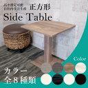 サイドテーブル カフェテーブル リアルウッド 大きめで安定感のあるテーブル ブラウン 1人用 2人用 鏡面 高級感 男前イン・・・