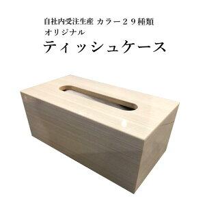 【送料無料】ティッシュケース オーダーメイド 日本製 国産 職人手作り オリジナル 高級感 特注 北欧 リビング 統一感 おしゃれ 雑貨 薄型 厚型へ変更可能!インテリア カラバリ29種類
