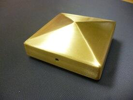 真鍮製 90mm角用 ポストキャップ