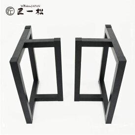 ダイニングテーブル ローテーブル 兼用 1枚板テーブル用脚 50mm角 アイアン脚 2脚セット T型 鉄 ツヤ消し黒 2WAY パーツ DIY ブラック