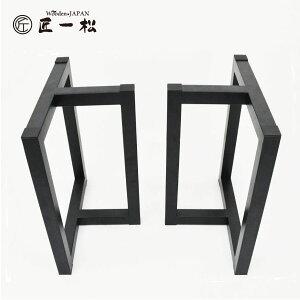 ダイニングテーブル ローテーブル 兼用 1枚板テーブル用脚 50mm角 アイアン脚 2脚セット T型 鉄 ツヤ消し黒 2WAY パーツ DIY ブラック 鉄脚 高級感 シンプル モダン おしゃれ モダンテイスト