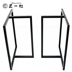 ダイニングテーブル用 1枚板テーブル用脚 スリム 25mm角アイアン脚 2脚セット T型 鉄 ツヤ消し黒 パーツ DIY ブラック