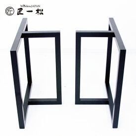 ダイニングテーブル ローテーブル 兼用 1枚板テーブル用脚 40mm角 アイアン脚 2脚セット T型 鉄 ツヤ消し黒 2WAY パーツ DIY ブラック