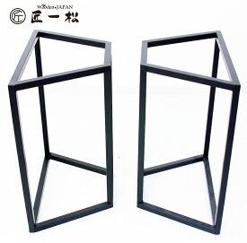 ダイニングテーブル ローテーブル 兼用 1枚板テーブル用脚 台形25mm角 アイアン脚 2脚セット T型 鉄 ツヤ消し黒 2WAY パーツ DIY ブラック