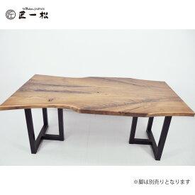 『一枚板 天板 匠一松 ウォールナット ブックマッチ(長さ1700×幅883×厚み40mm)無垢 ダイニングテーブル テーブル 机 デスク』 ウォールナット 天然木 無垢材 食卓テーブル おしゃれ 国産 日本製 大川家具