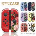 Nintendo Switch ケース 任天堂 スイッチ ジョイコン ケース カバー スイッチケース 花柄 ボタニカル 水彩 人気 かわいい おしゃれ 保護