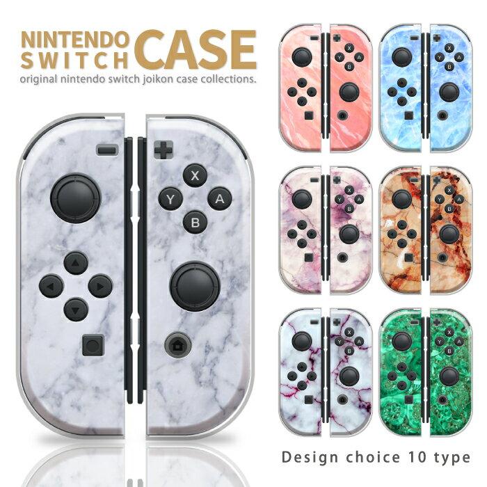 Nintendo Switch ケース 任天堂 スイッチ ジョイコン ケース カバー スイッチケース 大理石 マーブル ストーン 西海岸 人気 かわいい おしゃれ