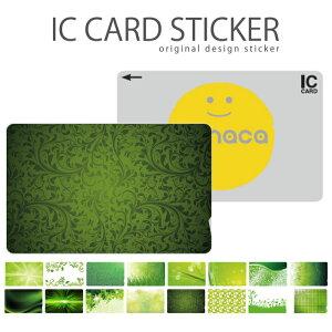 ICカードステッカー ICカードシール スイカ Suica PASMO パスモ ICOCA TOICA Edy nanaco manaca アーティスティック デジタルデザイン グリーン wood 木目 自然 アウトドア レザー