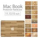 【 MacBook Pro & Air 】【メール便不可】 デザイン シェルカバー シェルケース macbook pro 13 ケース air 11 13 retina display マックブック 木目調 ウッド wood デッキ 全面杢(ササ杢) 中杢(杉) 笹杢ぶどう杢(バール)縮み杢鶉杢(うずらもく)虎杢 蟹杢如輪杢 鳥眼杢