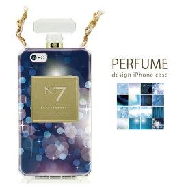 香水ボトル Perfume パフューム ボトル ナンバー 【 NUMBERING 】 ケース iPhone6 iPhone6s iPhone6splus iPhone6plus対応 アーティスティック デジタルデザイン 宇宙 ブルー sea 青い 青色 深海 水 ウォーター