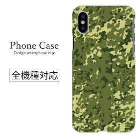 iPhone6s ケース スマホケース 全機種対応 xperia galaxy arrows disney mobile sh-02g so-01g so-02g sc-01g f-02g sh-01g 迷彩柄 カモフラージュ柄 フレック迷彩 デザート マウンテン迷彩 フィールド迷彩 デジタル迷彩 DPNU迷彩 M90迷彩 スポット迷彩