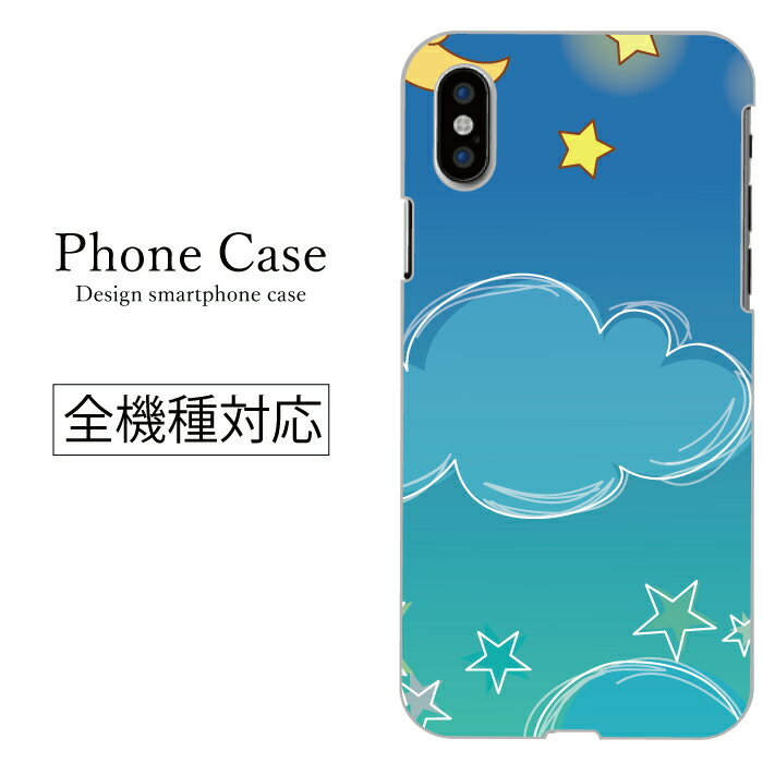 iPhone6s ケース スマホケース 全機種対応 xperia galaxy arrows disney mobile sh-02g so-01g so-02g sc-01g f-02g sh-01g イラスト デザイン 夜空と星の物語 月 太陽 ナイト キラキラ 光る夜空の星 ハート 癒しデザイン