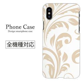 全機種対応 iPhoneSE(第2世代) iPhone11 X/XS Max対応 ハードケース スマホケース arrows 5G Xperia 1 II 10 AQUOS sense3 Galaxy S20+ SE2 高級感 ゴールド 金 リッチ 壁紙 ペイズリー柄 花柄 ゴージャス系 オラオラ系 I
