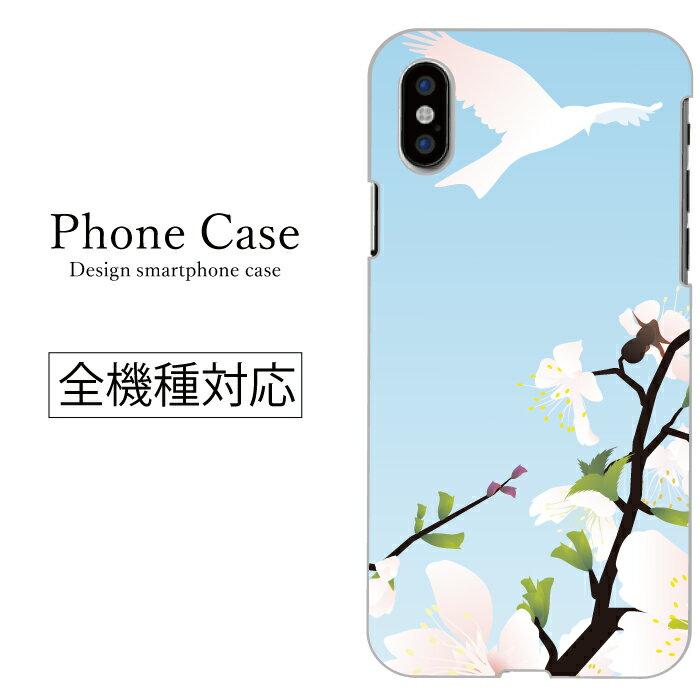 iPhone6s ケース スマホケース 全機種対応 xperia galaxy arrows disney mobile sh-02g so-01g so-02g sc-01g f-02g sh-01g 草原 お花畑 桜 花柄 小花 小鳥 ナチュラル カラー フラワー 人気