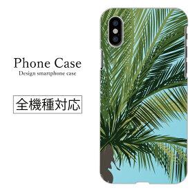 全機種対応 iPhoneSE(第2世代) iPhone11 X/XS Max対応 ハードケース スマホケース arrows Xperia AQUOS Galaxy SE2 海 ヤシの木 バカンス ハワイアンデザイン サーファー 南国 夕日 美しい 新機種 iphone12