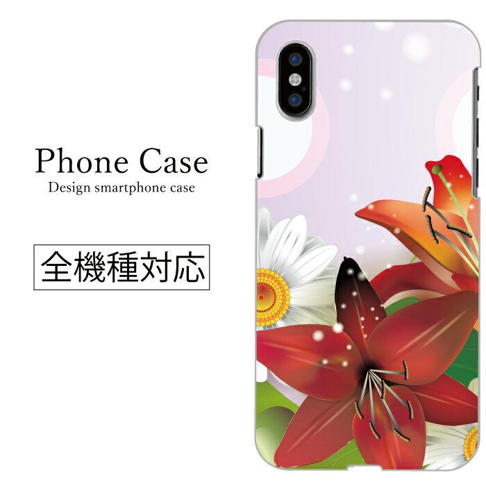 iPhone6s ケース スマホケース 全機種対応 xperia galaxy arrows disney mobile sh-02g so-01g so-02g sc-01g f-02g sh-01g フラワー デザイン 花柄 薔薇 バラ ひまわり チューリップ かわいい