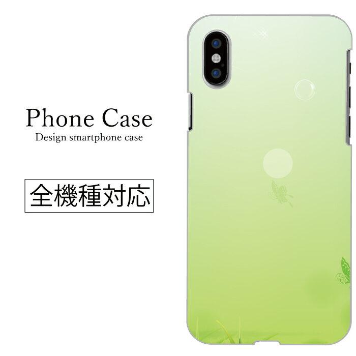 iPhone6s ケース スマホケース 全機種対応 xperia galaxy arrows disney mobile sh-02g so-01g so-02g sc-01g f-02g sh-01g 緑 大自然 ナチュラル デザイン 葉っぱ グリーン エコ eco 和柄
