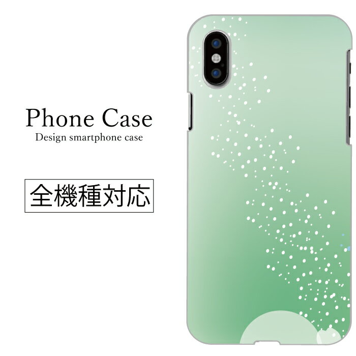 iPhone6s ケース スマホケース 全機種対応 xperia galaxy arrows disney mobile sh-02g so-01g so-02g sc-01g f-02g sh-01g アーティスティック デジタルデザイン グリーン wood 木目 自然 アウトドア ハードケース 大人気
