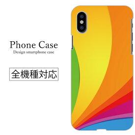 全機種対応 iPhoneX/XS Max XR対応 ハードケース スマホケース Xperia 1 SOV40 Ace XZ3 AQUOS R3 sense2 ZERO Galaxy S10+ ARROWS Be3 NX U 801FJ 抽象的 カラフル レインボー 虹 アート おしゃれ スマホ デジタルデザイン 流行 柄 パターン ハードケース 大人気