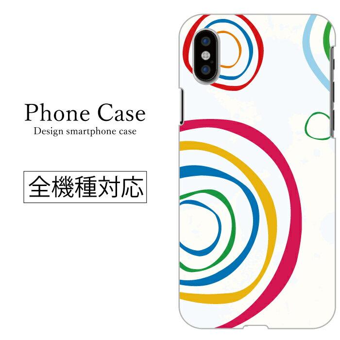 iPhone6s ケース スマホケース 全機種対応 xperia galaxy arrows disney mobile sh-02g so-01g so-02g sc-01g f-02g sh-01g 抽象的 カラフル レインボー 虹 アート おしゃれ スマホ デジタルデザイン 流行 柄 パターン ハードケース 大人気
