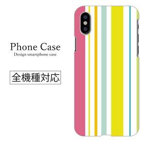 iPhone6s ケース スマホケース 全機種対応 xperia galaxy arrows disney mobile sh-02g so-01g so-02g sc-01g f-02g sh-01g 抽象的 カラフル ボーダー 水玉 虹 アート おしゃれ スマホ デジタルデザイン 流行 柄 パターン ハードケース 大人気