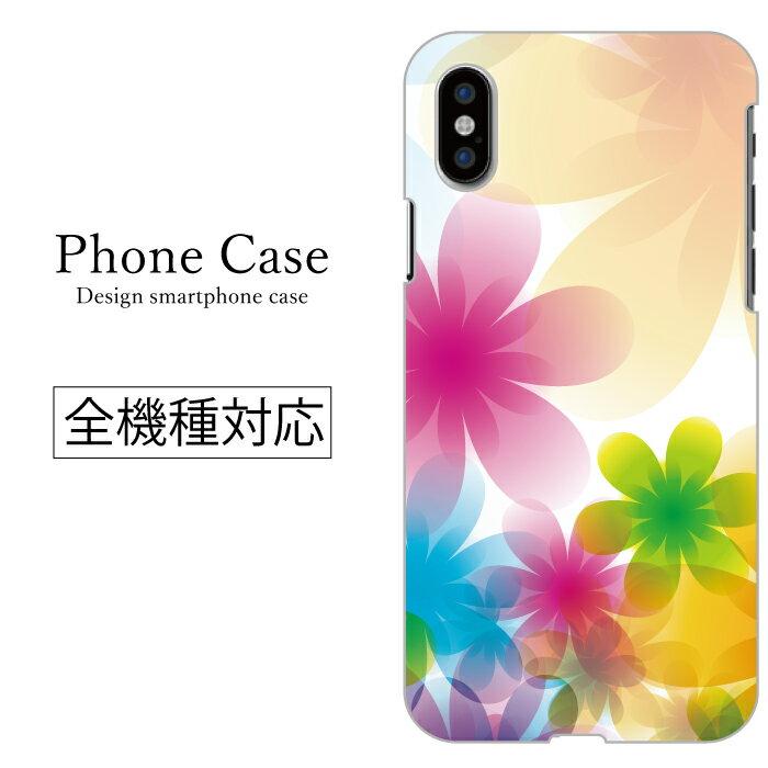 iPhone6s ケース スマホケース 全機種対応 xperia galaxy arrows disney mobile sh-02g so-01g so-02g sc-01g f-02g sh-01g 抽象的 カラフル ボーダー 水玉 虹 アート フラワー おしゃれ デジタルデザイン 流行 柄 パターン ハードケース 大人気