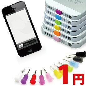 【iPhone5iPadiPod】充電穴カバージャックピアスイヤホンピアスiPhone5コネクタアイフォン5USBケーブルiPhoneAppleスマホタブレットiPadiPod