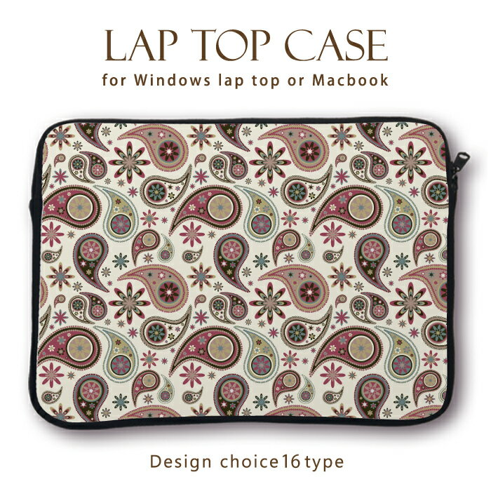 【MacBook pro&Air】【メール便不可】大人気 デザイン ラップトップ用カバー 13インチ 11インチ カバン カバー ノートパソコン PCケース PCカバー 高級感 リッチ 壁紙 ペイズリー柄 花柄 ゴージャス系 オラオラ系 OBEY Shepard Fairey シェパード フェアリー