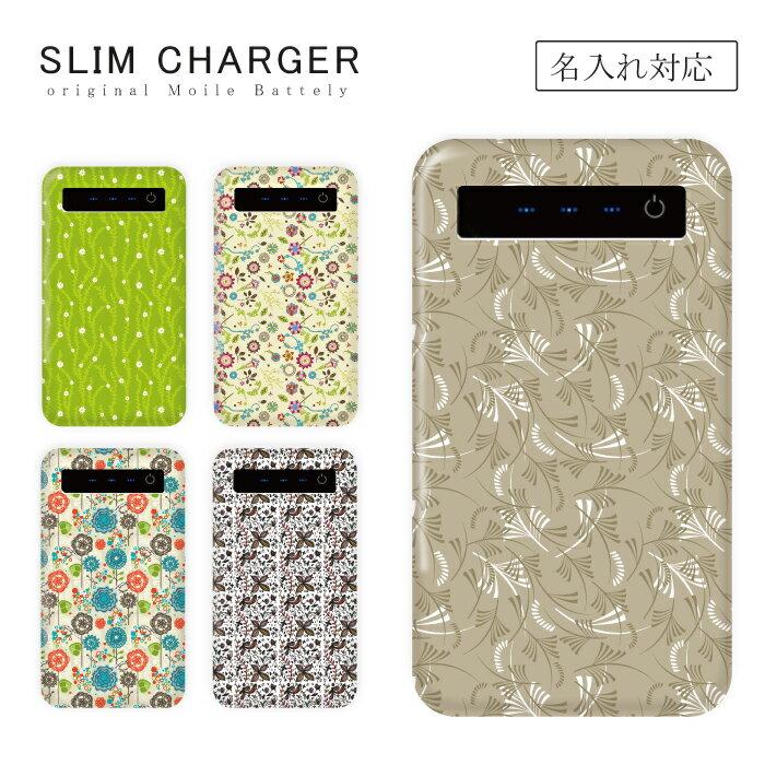 【送料無料】 オリジナル モバイルバッテリー 大容量 5000mAh 超薄型 記念日 軽量 コンパクト 北欧 ウッドデザイン 花柄 フラワー wood パンジー マーガレット バラ ウニッコ iPhone6 iPhone iPhone5 GALAXY Xperia ARROWS AQUOS