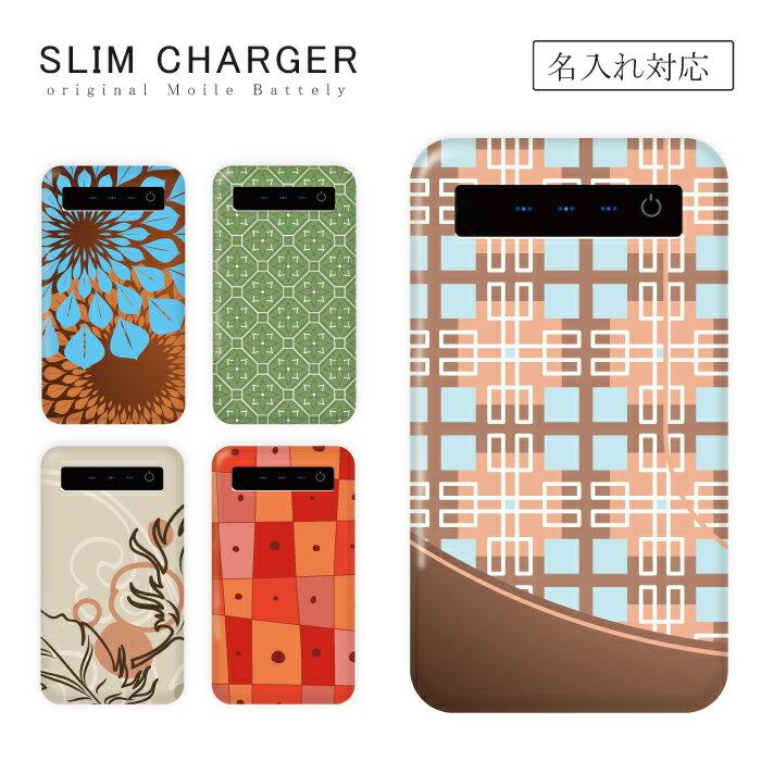 【送料無料】 オリジナル モバイルバッテリー 大容量 5000mAh 超薄型 記念日 軽量 コンパクト 上品 綺麗 花柄 フラワー 花 ナチュラル デザイン アート ビューティー レザー iPhone6 iPhone iPhone5 GALAXY Xperia ARROWS AQUOS