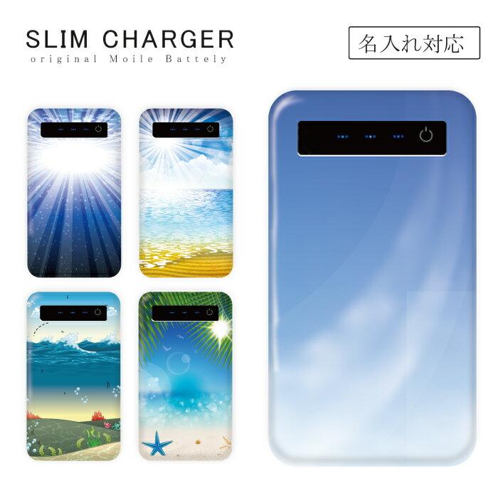 【送料無料】 オリジナル モバイルバッテリー 大容量 5000mAh 超薄型 記念日 軽量 コンパクト 海 ヤシの木 バカンス ハワイアンデザイン サーファー 南国 ハンモック レザー iPhone6 iPhone iPhone5 GALAXY Xperia ARROWS AQUOS
