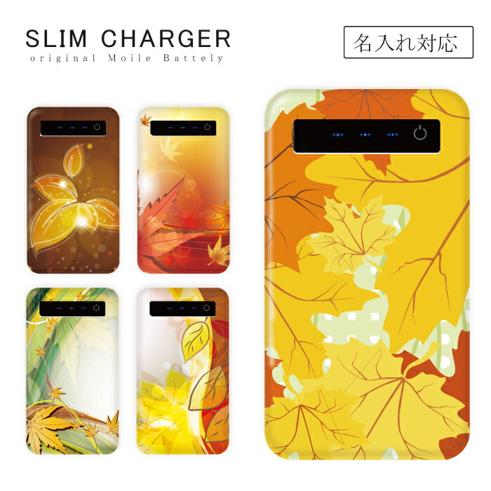 【送料無料】 オリジナル モバイルバッテリー 大容量 5000mAh 超薄型 記念日 軽量 コンパクト 木の葉 落ち葉 秋 もみじ 紅葉 グラヘック レインボー デザイン レザー iPhone6 iPhone iPhone5 GALAXY Xperia ARROWS AQUOS