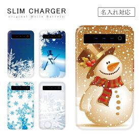 【送料無料】 オリジナル モバイルバッテリー 大容量 4000mAh iPhone xr xs max超薄型 記念日 軽量 コンパクト 雪の結晶 冬 クリスマス アナ雪 アナと雪の女王 を思い浮かべる レザー iPhone6 iPhone iPhone5 GALAXY Xperia ARROWS AQUOS