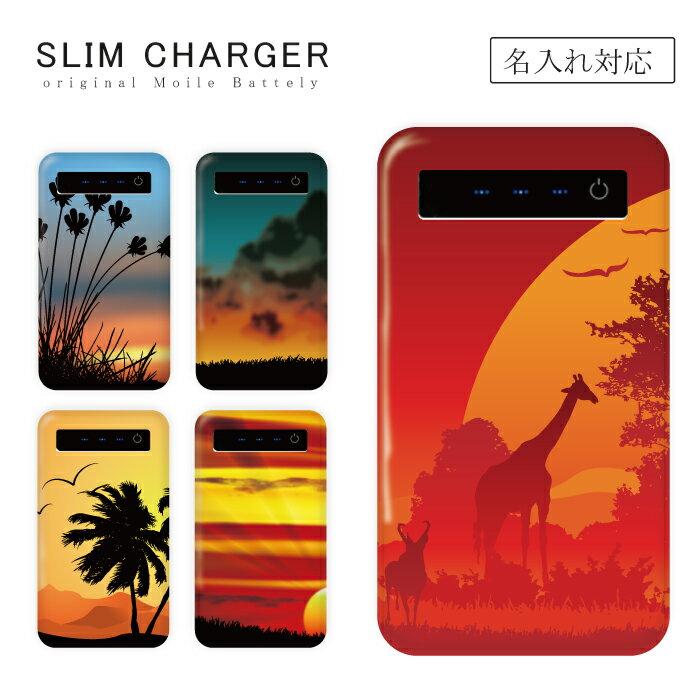 【送料無料】 オリジナル モバイルバッテリー 大容量 5000mAh 超薄型 記念日 軽量 コンパクト アニマル アート デザイン 動物 動物園 ゾウ キリン 大自然 レザー iPhone6 iPhone iPhone5 GALAXY Xperia ARROWS AQUOS