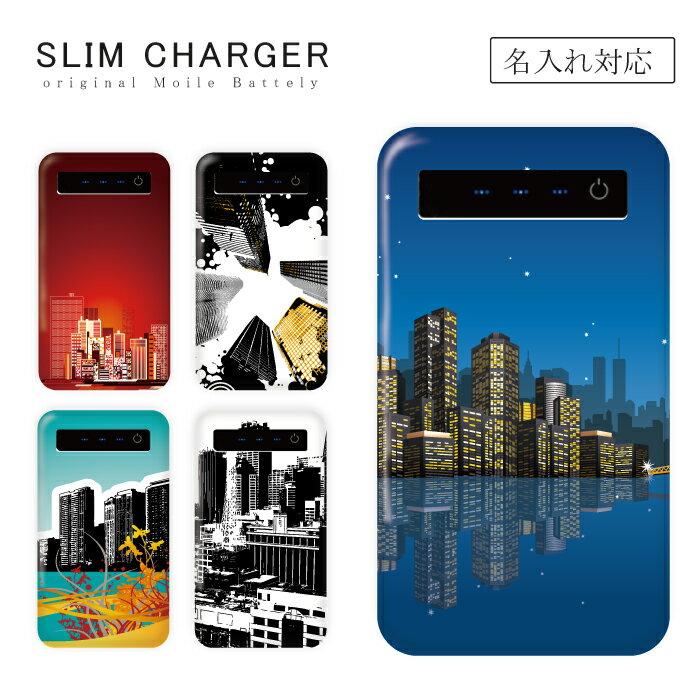 【送料無料】 オリジナル モバイルバッテリー 大容量 5000mAh 超薄型 記念日 軽量 コンパクト ビル 都会 立体 アート デザイン レトロ new york tokyo LONDON PARI レザー iPhone6 iPhone iPhone5 GALAXY Xperia ARROWS AQUOS