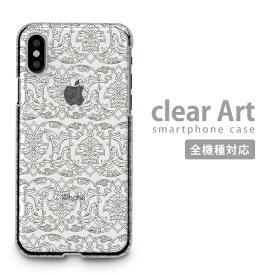 全機種対応 Clear Art ハードケース iPhoneSE(第2世代) iPhone11 X/XS Max ARROWS Be4 5G Galaxy A4 S20 Ultra Xperia 1 II 8 Ace AQUOS R5G 対応 スマホケース クリアケース クリアアート Design 新機種 iphone12