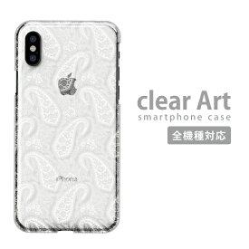 全機種対応 Clear Art ハードケース iPhoneXS Max iPhoneXR iPhone8 iPhone7 plus Xperia 1 Ace SOV40 XZ3 XZ2 AQUOS R3 sense2 ZERO Galaxy S10+ 対応 スマホケース クリアケース クリアアート 人気ケース スタッフ一押し!!