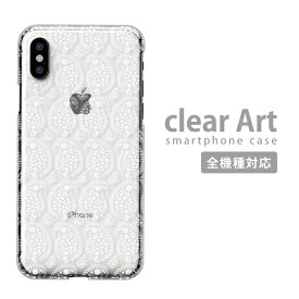全機種対応 Clear Art ハードケース iPhone11ProMax iPhoneXS MAX iPhoneXR Xperia8 5 AQUOS sense3 zero2 Galaxy Note10 A20 Google Pixel4対応 スマホケース クリアケース クリアアート 花柄 イラスト デザイン イラストレーター