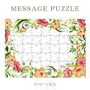 【 ギフト パズル 】お洒落 贈り物 ギフトセット イラスト フラワー 花柄 ジグゾーパズル オリジナル プレゼント 記念…