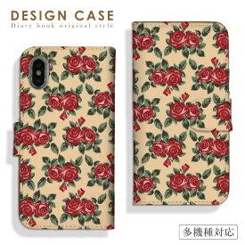 【送料無料】全機種対応 iPhone11ProMax iPhoneXS iPhoneXR対応 手帳型 スマホケース ダイアリー 薔薇 バラ 上品 アロハ かわいい モデル 着用 人気 Xperia8 5 AQUOS sense3 zero2 Galaxy Note10 A20 Google Pixel4