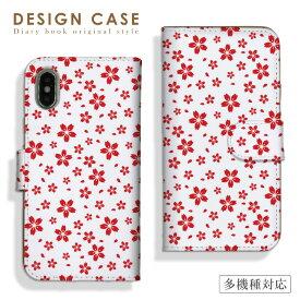 【送料無料】 iPhone7 手帳型 iPhone6s 全機種対応! モノグラム フラワー アレンジ 小花 デザイン 便利ケース スイカ スマホ スマートフォン Galaxy S10+ SC-04L Xperia 1 SO-03L Xperia Ace SO-02L SOV40