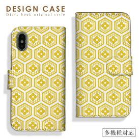 【送料無料】 iPhone7 手帳型 iPhone6s 全機種対応! 和柄 日本の絵 伝統 JAPAN made 便利ケース スイカ スマートフォン ケース スマホカバーGalaxy S10+ SC-04L Xperia 1 SO-03L Xperia Ace SO-02L SOV40
