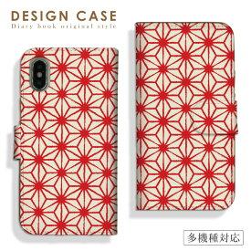 【送料無料】 iPhone7 手帳型 iPhone6s スマホケース 全機種対応 ダイアリー フラワー イラスト デザイン 便利ケース 収納 ケース スマホ スマートフォン ケース スマホカバーgalaxy s6 edge xperia Z3 Z4 SO-03G SC-05G SC-04G SO-01G SO-02G Disney mobile SH-02G SH-03G