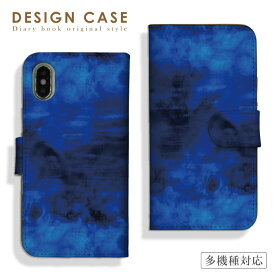 【送料無料】 手帳型 スマホケース iPhone7 iPhone6s 全機種対応 ダイアリー ケース Xperia X Z5 SO-04H SO-01H SO-02H SO-01G Galaxy s7 edge SC-02H Disney mobile DM-02H DM-01H SH-04H F-03H ディープブルー 深海 蒼 青 碧 海 コバルトブルー レザー オシャレ