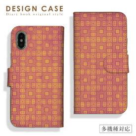 【送料無料】 全機種対応 PhoneX/XS、iPhoneXS Max、iPhoneXR対応 手帳型 スマホケース ダイアリー ケース Galaxy S10+ SC-04L Xperia 1 SO-03L Xperia Ace SO-02L SOV40 ピンク 幾何学模様 イエロー 可愛い レザー オシャレ スマートフォン
