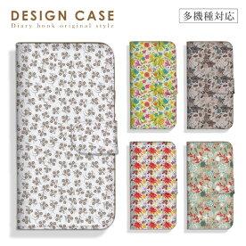 手帳型スマートフォンケース全機種対応ウッドデザイン花柄フラワーwoodパンジーマーガレットバラウニッコローズスプリグブルーシャーベットリバティiPhone6iPhone6plusiPhone5iPodtouchGALAXYXperiaARROWSAQUOSHTCJbutterflyDIGNODUAL