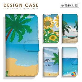 【送料無料】 手帳型 スマホケース 全機種対応 海 ヤシの木 バカンス ハワイアンデザイン サーファー 南国 ハンモック レザー ブック型 本型 ダイアリー Galaxy S10+ SC-04L Xperia 1 SO-03L Xperia Ace SO-02L SOV40 URBANO DIGNO DUAL